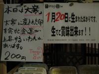 2007.1.20大寒2