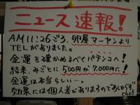 2007.1.20大寒3