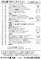 2007.1.27奥さまランチメニュー