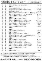 2007.4.29奥さまランチ