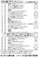 2007.8.27奥さまランチ