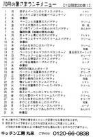 2007.9.29奥さまランチ