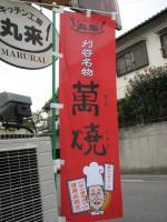 2007.10.26のぼり