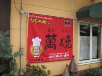 2007.10.26垂れ幕