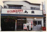 2008.1.12昔の店