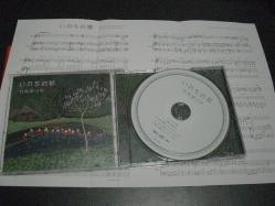 竹内まりや いのちの歌CD