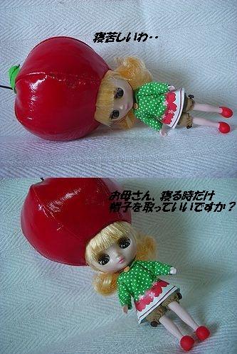 りんごちゃんのおひるね