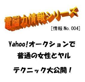 004 Yahoo!オークションで素人女性とヤル!テクニック大公開!!
