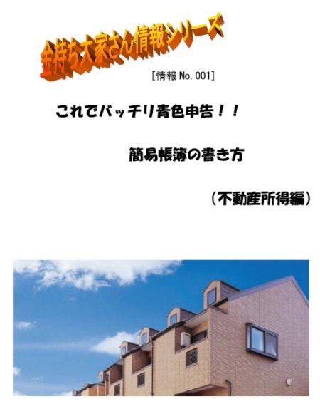 01 これでバッチリ青色申告!!簡易帳簿の書き方(不動産所得編)