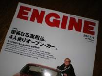 Engine200706