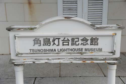 角島灯台記念館