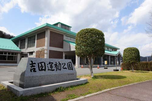 吉田運動公園