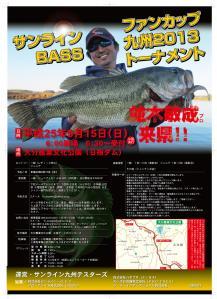 bassPoster-2.jpg