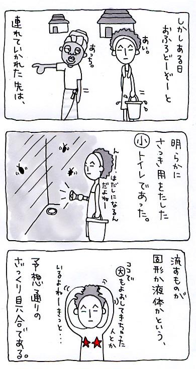 toilet012.jpg