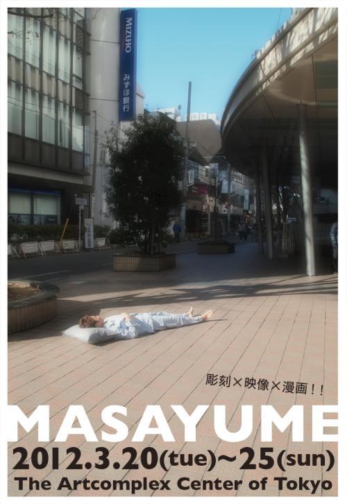 masayume_convert_20120215150608.jpg