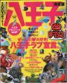 まっぷるマガジン八王子