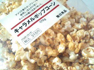 キャラメルポップコーン ¥315