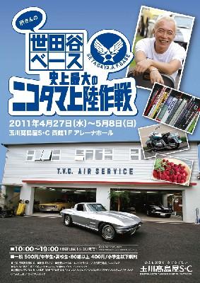 nicotama_poster_l.jpg