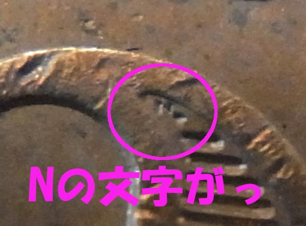 Nの文字がっ