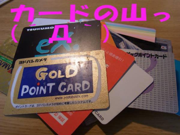 カードのやま