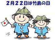 竹島の日1