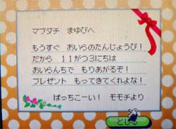 071103butumori1.jpg