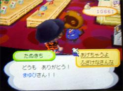 071114butumori3.jpg
