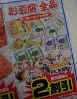 お豆腐2割引き!!