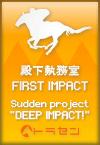 トラセン突発企画 DEEP IMPACT!!