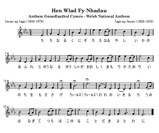 Hen Wlad Fy Nhadau(Anthem Genedlaethol Cymru)