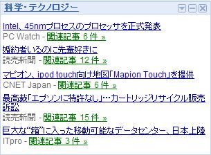 iGoogle News