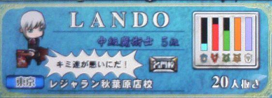 QMA4-LANDO