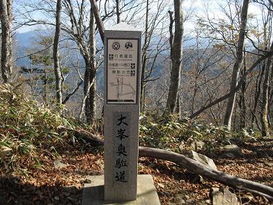 6 大峰奥駈道へ合流