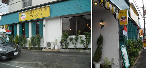 1 インド料理店
