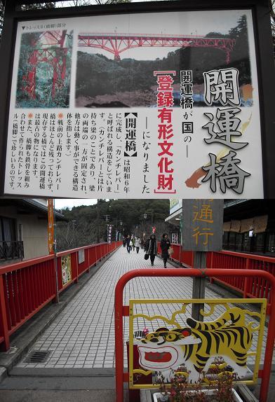 5 信貴山・開運橋