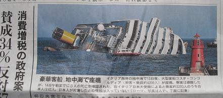 5 豪華客船座礁事故