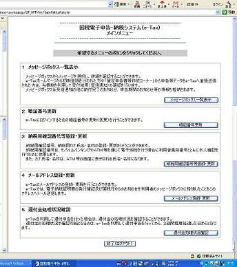 1 e-Tax ・メール