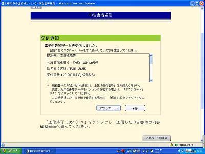 4 申告データの送信・受信確認
