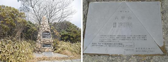 8 六甲山・最高峰