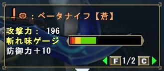 ベータナイフ【蒼】の性能