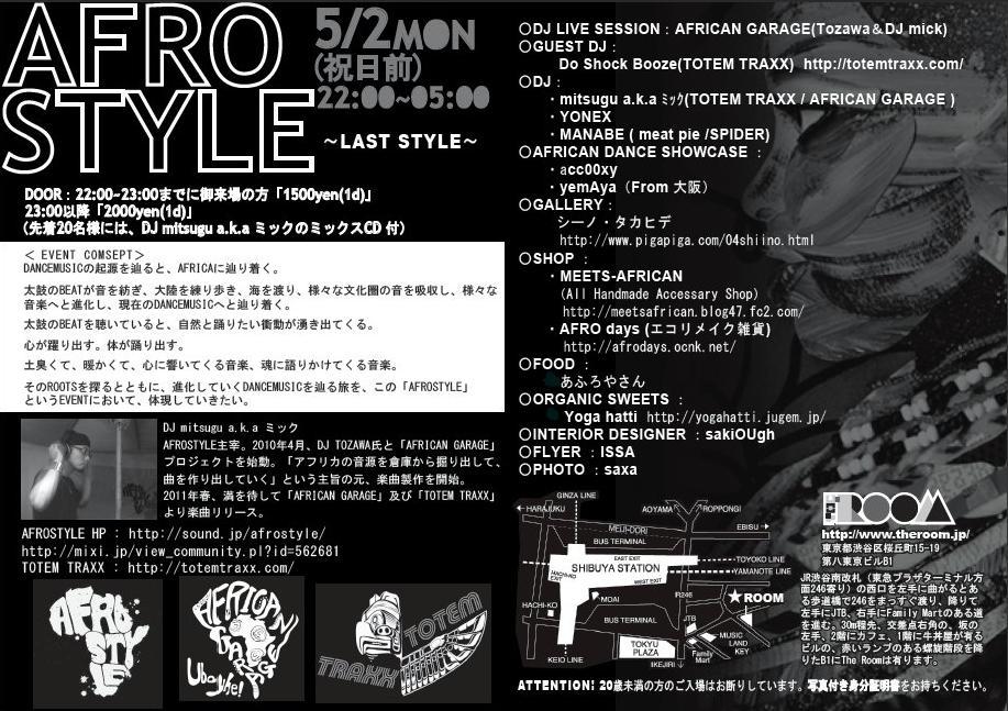 20110502ura.jpg