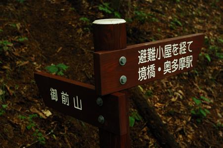 非難小屋への道標
