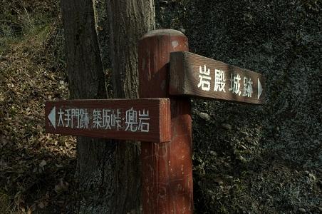 岩殿城跡を離れて、登山ルートへ