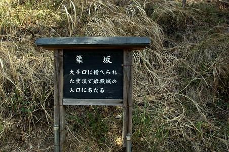 城跡の案内看板