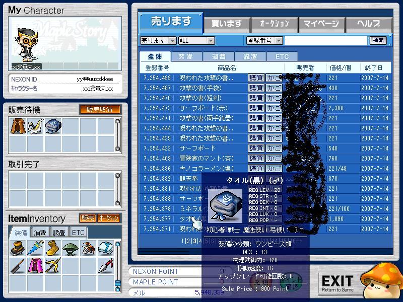 20070707231909.jpg