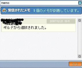 ギルド追放☆