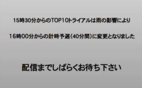 2013FIM_SUZUKA8hours_Top10Trial.jpg