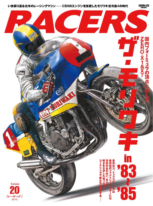 2013Racers_vol20.jpg