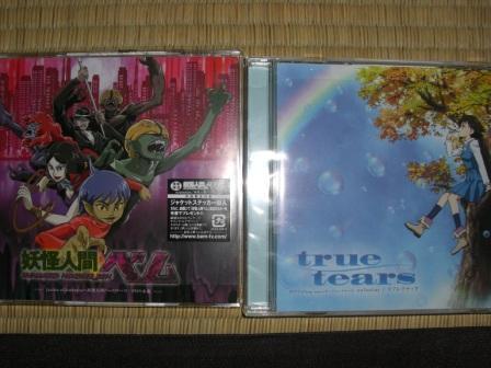 買ったCD2008210