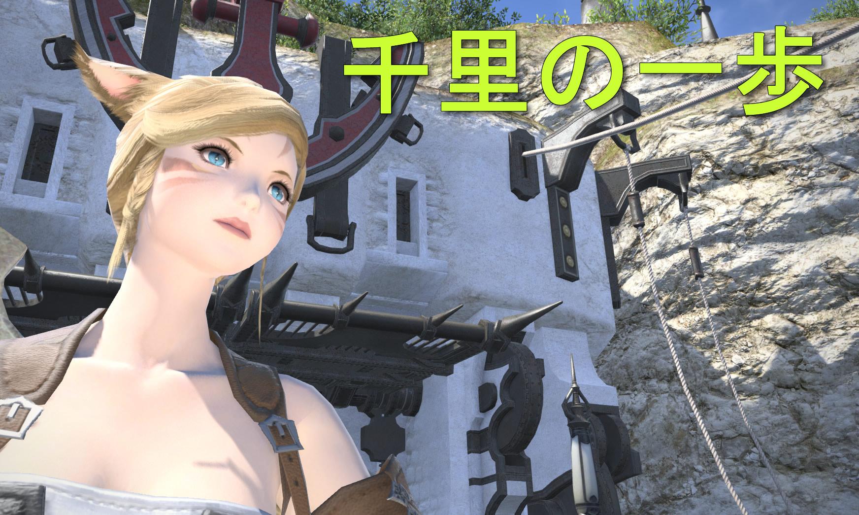 千里の一歩(FF XIV版)